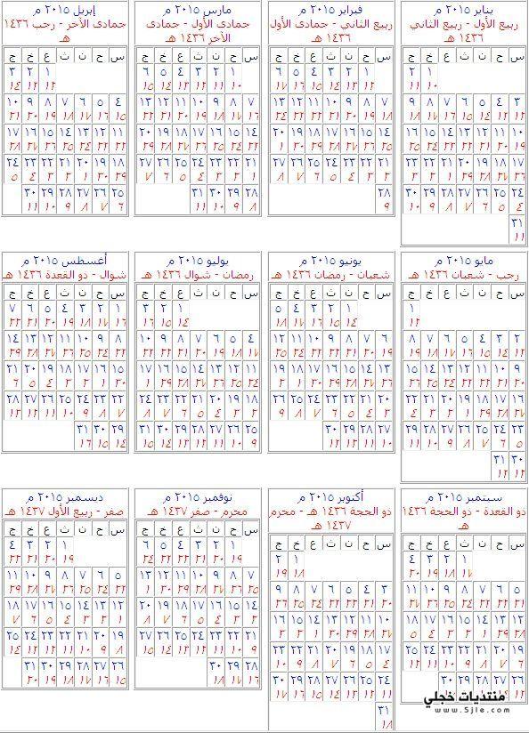 صور التقويم الهجري 1436