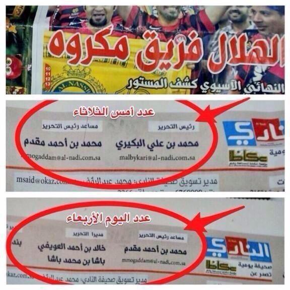 بالصور إيقاف محمد البكيري عن رئاسة النادي بسبب عنوان الهلال فريق مكروه