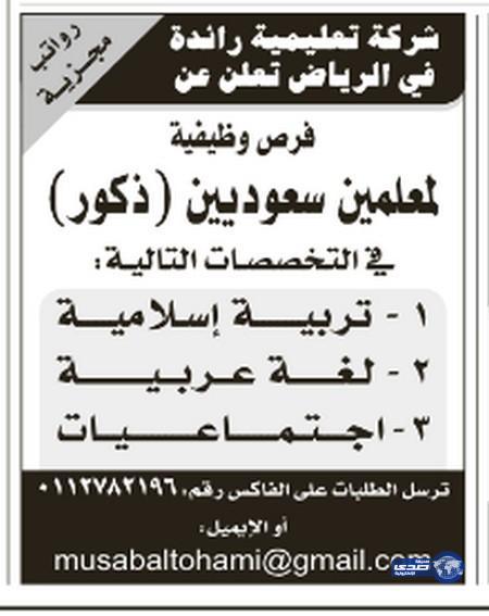 وظائف تعليمية الخميس 13-1-1436