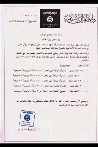 صور قائمة أسعار سبايا داعش وامتيازات للخليجين والأتراك