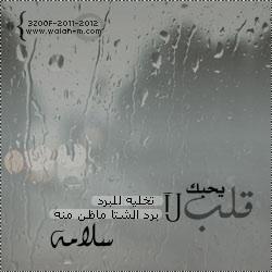 صور عن الامطار مكتوب عليها