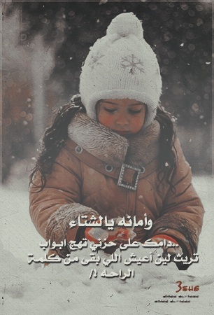 رمزيات عن الشتاء 2018 , رمزيات عن البرد