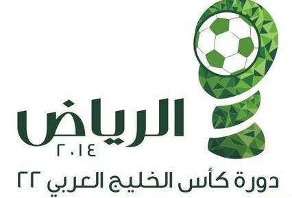 أسماء حكام كأس الخليج 22