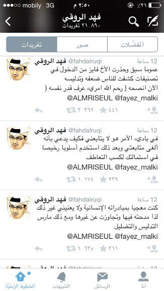 تغريدات رد الكاتب فهد الروقي على فايز المالكي عقب حملته لإلغاء متابعة كل متعصب رياضي