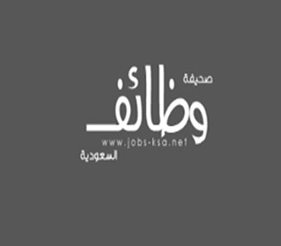 وظائف رجالية اليوم الاحد 16-1-1436