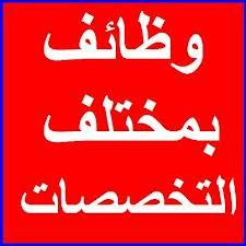 وظائف خالية في الهيئة العامة لموانئ بورسعيد , وظائف خالية في جامعة حلوان