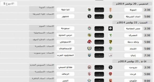اوقات عرض مباريات الأسبوع التاسع من مباريات الدوري المصري 20-11-2014