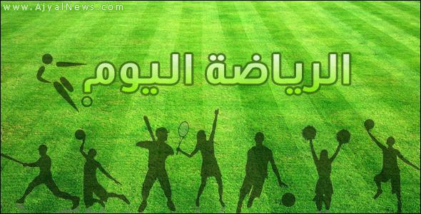 اخبار الرياضة المصرية اليوم 11/11/2014