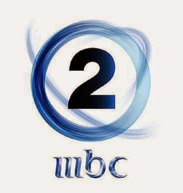 تردد Mbc 2 الجديد 2015