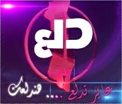 قنوات الاغاني والموسيقى العربية والاجنبية الفضائية Songs channels