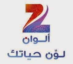تردد قناة زى الوان Zee alwan اقوى المسلسلات الهندية ترجمة فورية