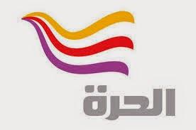 تردد قناة الحرة العراق على النايل سات 2015