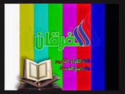 تردد قناة الفرقان على النايل سات 2015