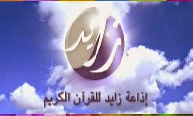 تردد قناة زايد للقران الكريم على نايل سات