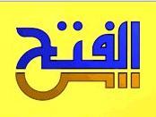 تردد قناة الفتح على النايل سات 2015