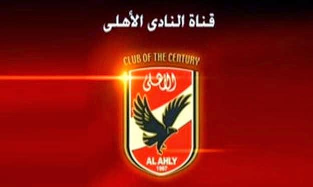 تردد قناة الاهلى على النايل سات Al Ahly TV nilesat frequency