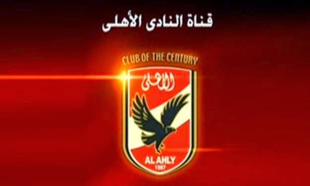 ���� ���� ������ ��� ������ ��� Al Ahly TV nilesat frequency