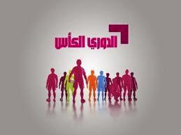 قناة الكأس Alkass Two قناة قطرية رياضية