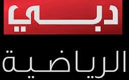 قناة دبي الرياضية Dubai Sports 2 على النايل سات 2015