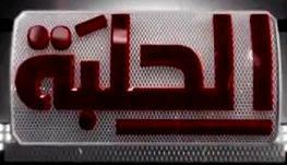 تردد قناة الحلبة على النايل سات 2015