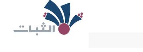 تردد قناة الثبات على النايل سات 2015