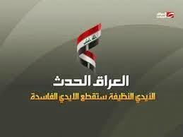 تردد قناة العراق الحدث قناة اخبارية على النايل سات 2015