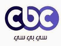 التردد الجديد لقناة سى بى سى على النايل سات 2015
