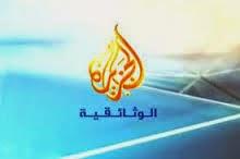 تردد قناة الجزيرة الوثائقية JSC Documentary على النايل سات 2015