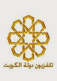 التردد الجديد لقناة الكويت على النايل سات 2015,قناة الكويت تى فى