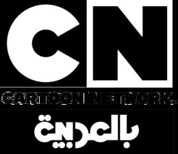 ���� ���� ����� �� ��� �������� Cartoon Network Arabic ��� ������ ��� 2015