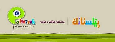تردد قناة بيلستانك العراقية للاطفال