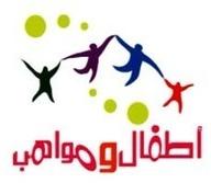 قناة اطفال ومواهب تساعد القناة على اكتشاف جميع المواهب عن الصغار