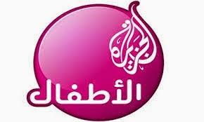 تردد قناة الجزيرة للاطفال تربية الطفل تربية سليمة