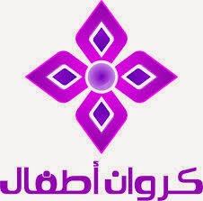 تردد قناة كروان للاطفال الفضائية الليبية للاطفال