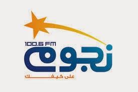 تردد قناة نجوم اف ام FM على النايل سات 2015