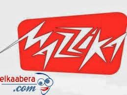 تردد قناة مزيكا Mazzika على النايل سات 2015