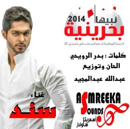 تحميل اغنية نبيها بحرينية mp3