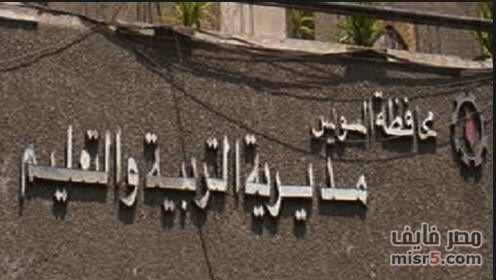 موعد اختبارات المتقدمين لمسابقة 30 ألف معلم في محافظة السويس