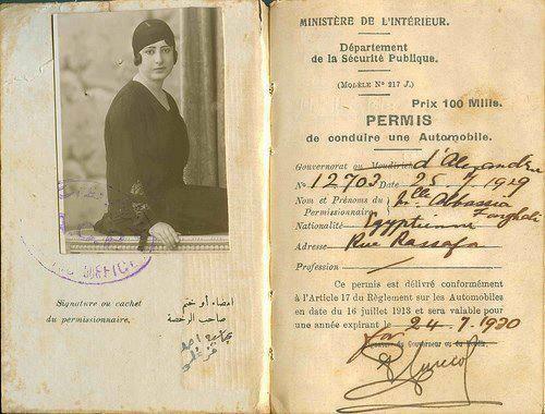 صور اول رخصة قيادة مصرية لسيدة مصرية عام 1920 ميلادي