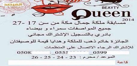 صور ملكة جمال مكة , من هى ملكة جمال مكة , شروط مواصفات ملكة جمال مكة