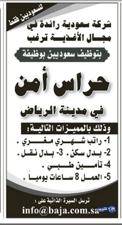وظائف شاغرة اليوم الخميس 20-1-1436 في السعودية