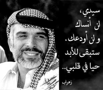 عبارات عن الملك حسين بن طلال ، اقوال مدح الملك حسين
