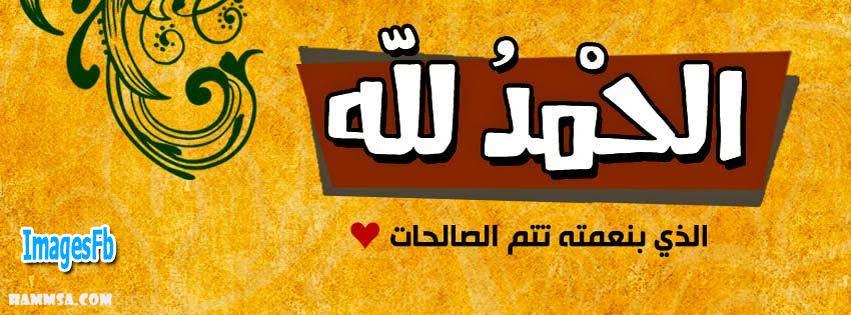 غلاف ديني للفيس منتهى الرقة , خلفيات دينيه 2016