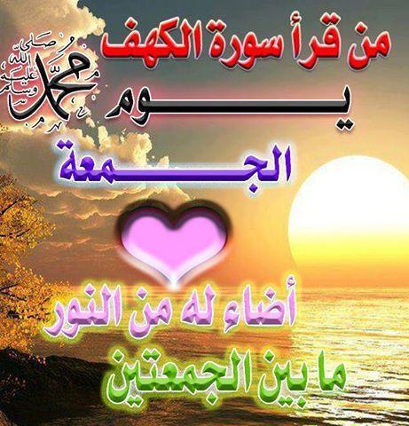 خلفيات جمعة مباركة للناس الطيبة, صور متحركة جمعة مباركه
