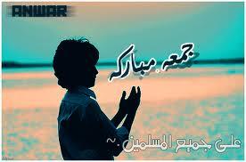 رسائل عيد المسلمين يوم الجمعة