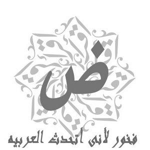 إذاعة كاملة عن اليوم العالمي اللغة العربية