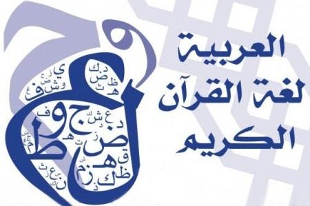 مقال عن اليوم العالمي للغة العربية جاهز مكتوب , بحث عن اللغة العربية