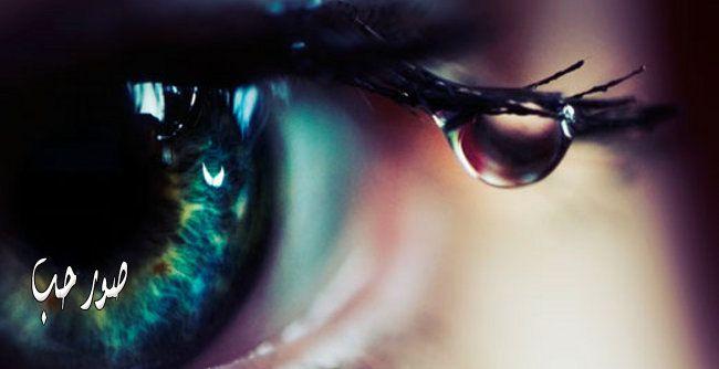 صور دموع حزينه , دموع حارة عن الفراق