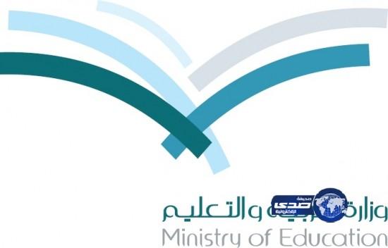 أخبار التربيه والتعليم اليوم الاحد 23-1-1436