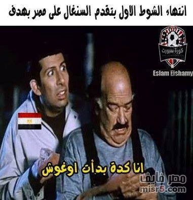 صور كوميكسات الجمهور المصري على هزيمة مصر من السنغال 2014
